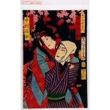 Morikawa Chikashige: 「おびや長右衛門 中村芝翫」「おはん 中村福助」 - Waseda University Theatre Museum