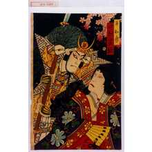 Morikawa Chikashige: 「平知盛 中村芝翫」 - Waseda University Theatre Museum