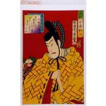 Morikawa Chikashige: 「名歌合春対面」「三條右大臣 尾上菊五郎」 - Waseda University Theatre Museum
