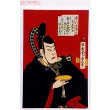 Morikawa Chikashige: 「守屋大臣 市川左団次」 - Waseda University Theatre Museum
