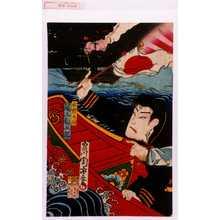 Morikawa Chikashige: 「水野大尉 尾上菊五郎」 - Waseda University Theatre Museum