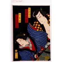 Morikawa Chikashige: 「見越胴六 市川九蔵」「お多満 尾上多賀之丞」 - Waseda University Theatre Museum