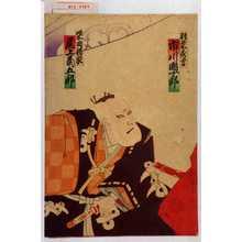 Utagawa Toyosai: 「羽柴秀吉 市川団十郎」「柴田勝家 尾上菊五郎」 - Waseda University Theatre Museum