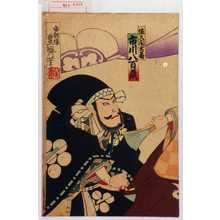 Utagawa Toyosai: 「佐久間玄番 市川八百蔵」 - Waseda University Theatre Museum