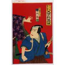 Utagawa Toyosai: 「明治座四月狂言 天保山眺望大塩」「大塩格之介 市川莚升」 - Waseda University Theatre Museum