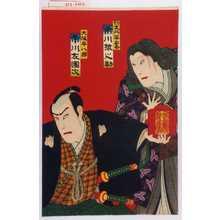 Utagawa Toyosai: 「切支丹婆お粂 市川猿之助」「大塩平八郎 市川左団次」 - Waseda University Theatre Museum
