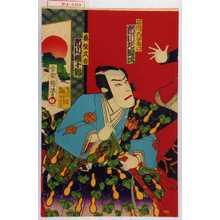 Utagawa Kunisada: 「石川五右衛門 市川左団次」「真柴久吉 市川権十郎」 - Waseda University Theatre Museum