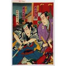 Utagawa Kunisada: 「大星由良之助 尾上菊五郎」「寺岡平衛門 市川左団次」 - Waseda University Theatre Museum