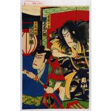 Utagawa Kunisada: 「曽我十郎 尾上菊五郎」「工藤祐経 市川団十郎」 - Waseda University Theatre Museum