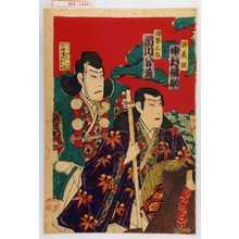 Utagawa Kunisada: 「源義経 中村福助」「伊勢三郎 市川八百蔵」 - Waseda University Theatre Museum