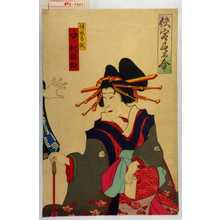 Utagawa Kunisada: 「侠客春雨傘」「傾城葛城 中村福助」 - Waseda University Theatre Museum