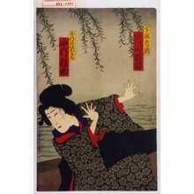Utagawa Toyosai: 「下部市助 市川団蔵」「今村召仕おきち 中村福助」 - Waseda University Theatre Museum