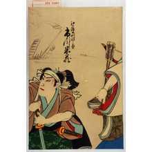 Utagawa Toyosai: 「江の瀧口刑部之丞 市川米蔵」 - Waseda University Theatre Museum