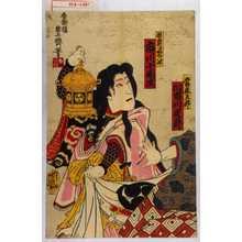 Utagawa Toyosai: 「當麻三郎 小米改市川莚升」「朝日御前実ハ風間八郎 市川小団次」 - Waseda University Theatre Museum