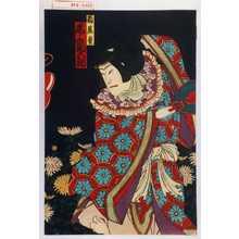 Utagawa Kunisada: 「菊慈童 尾上菊五郎」 - Waseda University Theatre Museum