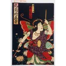 Utagawa Kunisada: 「乱菊枕慈童」「蝶の化身 尾上栄三郎」 - Waseda University Theatre Museum