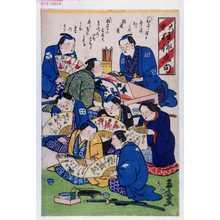 玉斎: 「大会狂作点句」 - Waseda University Theatre Museum