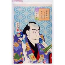 忠清: 「俳優見立五人男の内 布袋市右衛門 中村芝翫」 - Waseda University Theatre Museum