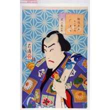 忠清: 「俳優見立五人男の内 雁文七 尾上菊五郎」 - 演劇博物館デジタル