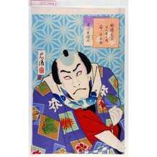 忠清: 「俳優見立五人男の内 安ノ平兵衛 市川左団次」 - Waseda University Theatre Museum