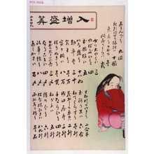 Kawanabe Kyosai: 「算盛増入」 - Waseda University Theatre Museum
