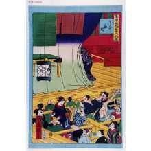 一景: 「東京名所三十六戯撰」「さる若町」 - 演劇博物館デジタル