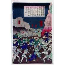 Kobayashi Kiyochika: 「公使の一行を長崎に送り来英船」「済物浦」「仁川府」「朝鮮王城」 - Waseda University Theatre Museum