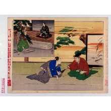 Tsukioka Kogyo: − - Waseda University Theatre Museum