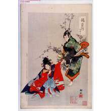 耕耘: 「踊姿絵」「草摺引」 - Waseda University Theatre Museum