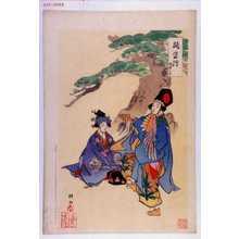 耕耘: 「踊姿絵」「種蒔三番」 - 演劇博物館デジタル