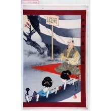 梧斎: 「名誉十八番」「七つ面」 - Waseda University Theatre Museum