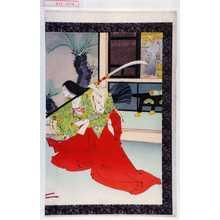 Migita Toshihide: 「名誉十八番」「女楠」 - Waseda University Theatre Museum