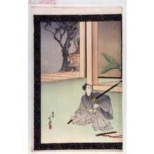 Migita Toshihide: − - Waseda University Theatre Museum