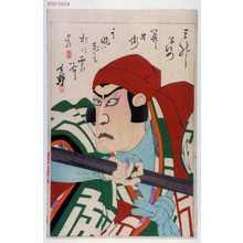右田年英: 「三升合姿 関兵衛」 - 演劇博物館デジタル