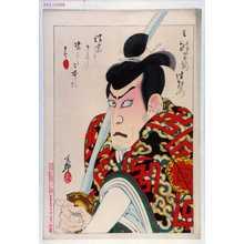 Migita Toshihide: 「三升合姿 伴左衛門」 - Waseda University Theatre Museum