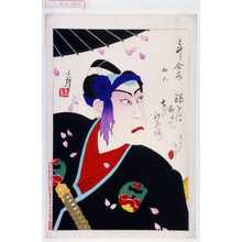 Migita Toshihide: 「三升合姿 助六」 - Waseda University Theatre Museum