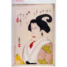Migita Toshihide: 「三升合姿 春日局」 - Waseda University Theatre Museum