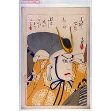Migita Toshihide: 「三升合姿 知盛」 - Waseda University Theatre Museum