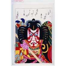 Migita Toshihide: 「三升合姿 五郎」 - Waseda University Theatre Museum