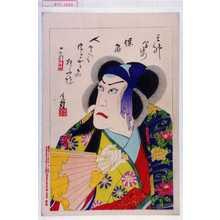Migita Toshihide: 「三升合姿 保名」 - Waseda University Theatre Museum