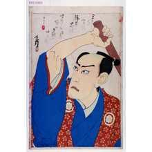 Migita Toshihide: 「三升合姿 酒井忠継」 - Waseda University Theatre Museum