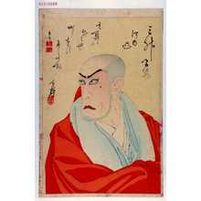 右田年英: 「三升合姿 河内山」 - 演劇博物館デジタル