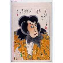 右田年英: 「三升合姿 景清」 - 演劇博物館デジタル