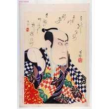 Migita Toshihide: 「三升合姿 曽呂利新左衛門」 - Waseda University Theatre Museum