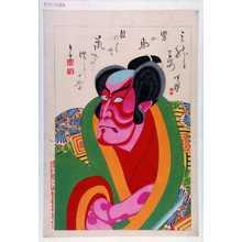 Migita Toshihide: 「三升合姿 男の助」 - Waseda University Theatre Museum