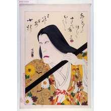 Migita Toshihide: 「三升合姿 女楠」 - Waseda University Theatre Museum