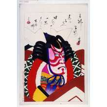 Migita Toshihide: 「三升合姿 しはらく」 - Waseda University Theatre Museum