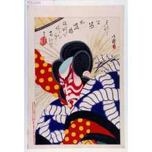Migita Toshihide: 「三升合姿 和籐内」 - Waseda University Theatre Museum