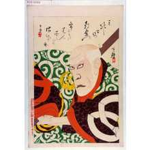 右田年英: 「三升合姿 彦左衛門」 - 演劇博物館デジタル