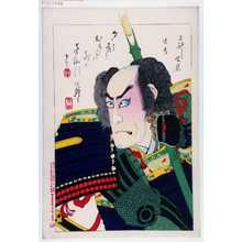 右田年英: 「三升合姿 光秀」 - 演劇博物館デジタル